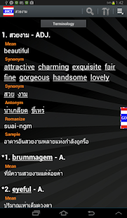 Thai Dict- screenshot thumbnail
