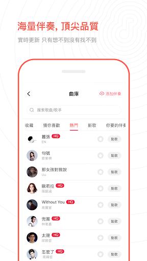 全民Party-唱歌交友軟體,免費K歌交友app,火爆的社交平台 screenshot 6