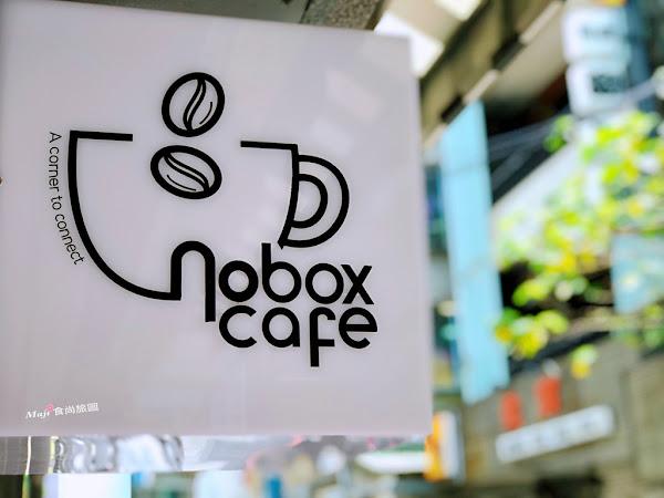 無框咖啡Nobox cafe 不限時插座有WIFI   永和頂溪捷運站 永安市場站 早午餐美食推薦 狗竹圖文展覽 讀書 自由工作者的好去處