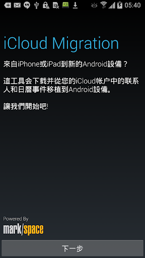 Mark Space遷移 - iCloud
