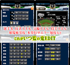 いつでも監督だ!~育成~《野球シミュレーション&育成ゲーム》のおすすめ画像5