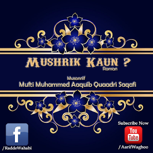 Sunni - Mushrik Kaun ? screenshot