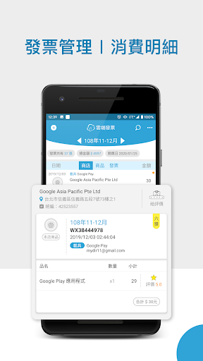 雲端發票 screenshot 3