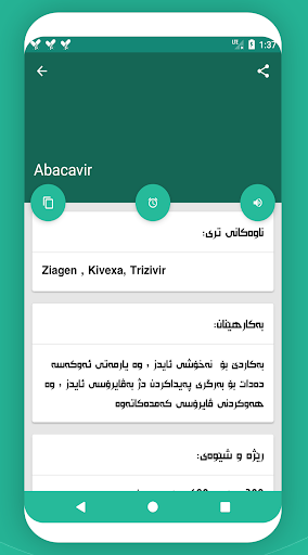 Shwan Drug Dictionary V3 3.20.98.1_SHWAN screenshots 3