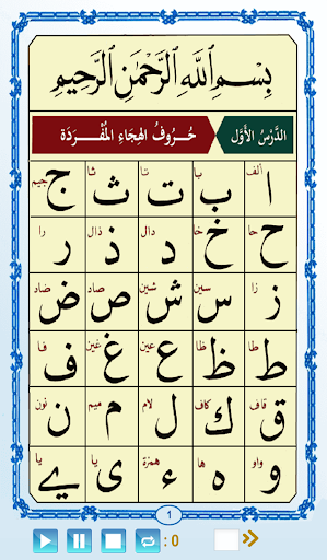 Qaida Norania with sound screenshot 1