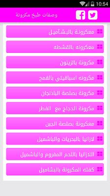 وصفات المكرونه - screenshot