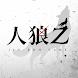 人狼Zオンライン