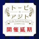 【追記】「トービのアジト-東洋美術学校有志展-」は開催延期となりました。