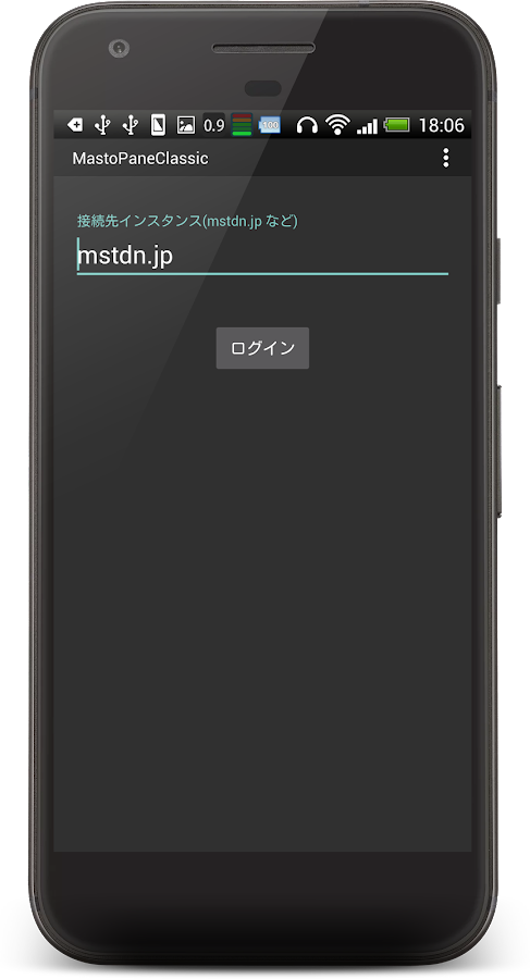 MastoPane for Mastodon- screenshot