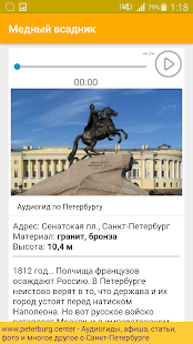 Аудиогид по Санкт-Петербургу!- screenshot thumbnail