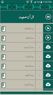 ‫Quran Tarjumo (قرآن ترجمو)‬‎- screenshot thumbnail
