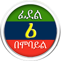 Amharic Write Trial-15 Days icon