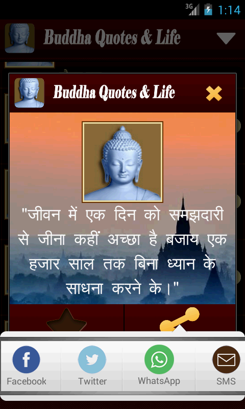 Gautama Buddha Quotes In Hindi Screenshot