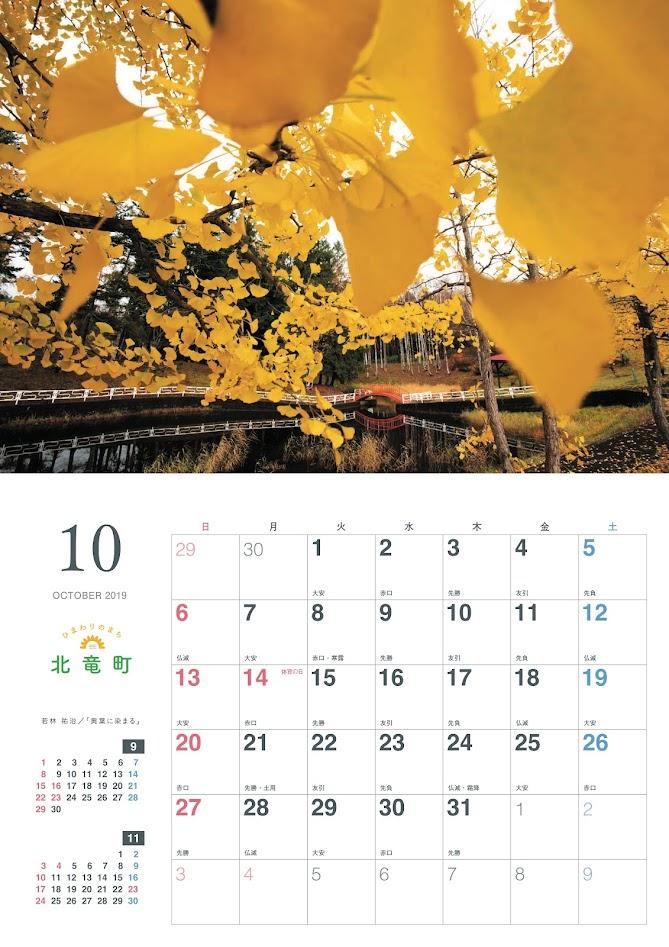10月・北竜町カレンダー 2019