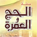 Al Hajj Wa Al Umrah icon