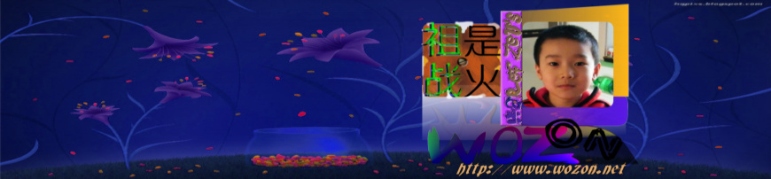 Photo: header of site wozon.net, baby son warrenzh 朱楚甲's 2nd domain. visit http://www.wozon.net or http://forum.wozon.net .
