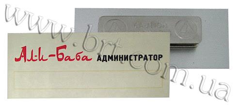 """Photo: Металлические бейджи из металла для ресторанного комплекса """"Али-Баба"""""""