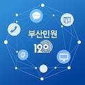 부산민원 120 icon