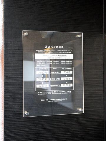 両備ホールディングス「ドリームスリーパー東京大阪号」 両備バス門真車庫 専用待合室_04