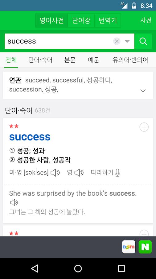 영어단어학습앱 보카로이드- screenshot
