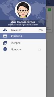 Globus Mobile screenshot 01