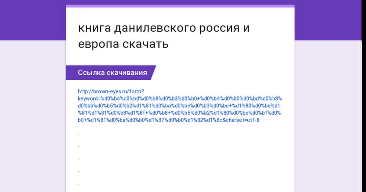 Рецензия на книгу н. Я. Данилевского «россия и европа»