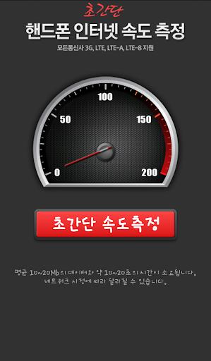 Speed test screenshot 1