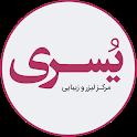 مرکز لیزر و زیبایی یسری icon