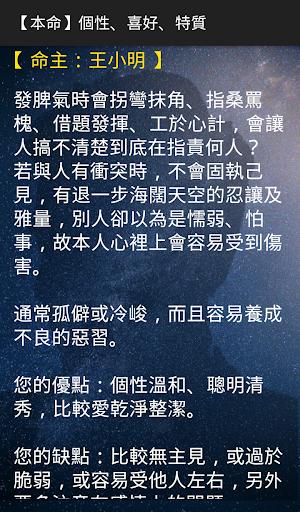斗數妙算 (無廣告_終身版) screenshot 3