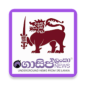 Gossip News - Sri Lanka