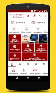 Om Tamil Calendar 2020 – Tamil Panchangam app 2020 Apk Free Download 4