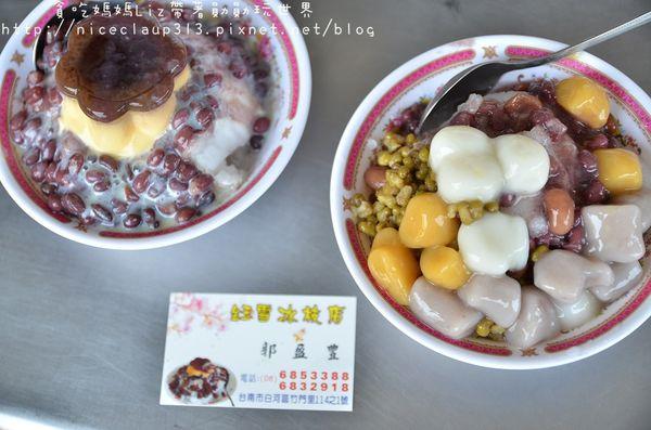 竹門『鈺雪枝仔冰店』~白河必吃美食。傳統香焦冰。