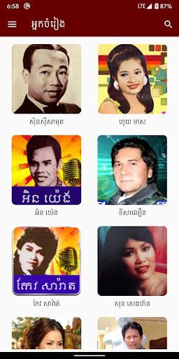 khmer song screenshot 3