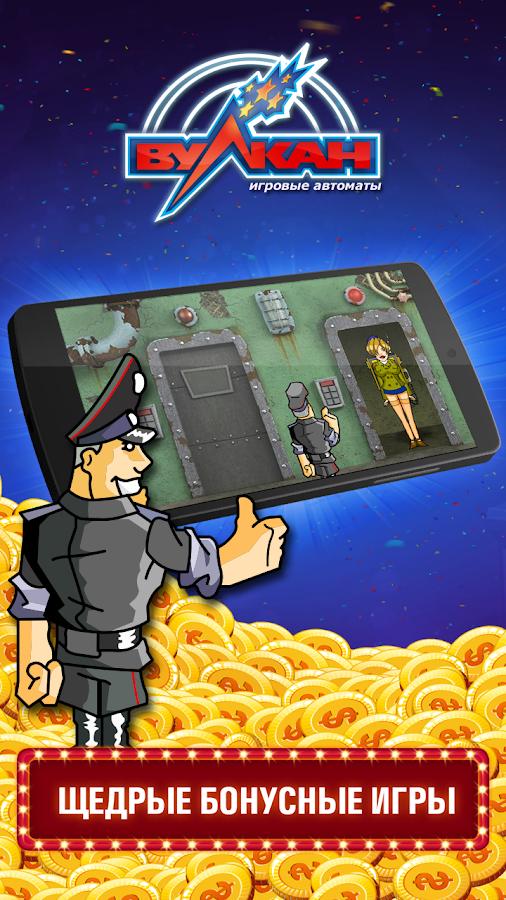 Приложения на Google Play – Вулкан Клуб - Игровые