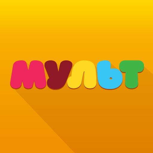 Мульт - детские мультфильмы (app)