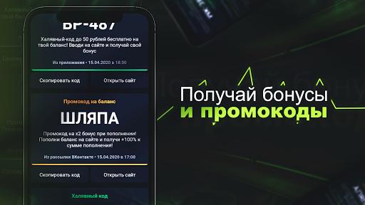 Code Triche Standoff500.com - Бесплатные кейсы mod apk screenshots 2