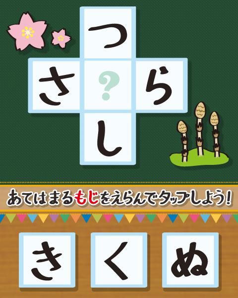 ひらがなクロス【知育/幼児教育】