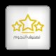 تصنيف النجوم for PC-Windows 7,8,10 and Mac
