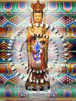 Multimedia Suara Mantra Raja Agung Avalokitesvara