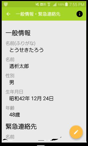 u900fu6790u624bu5e33 1.00.004 Windows u7528 2