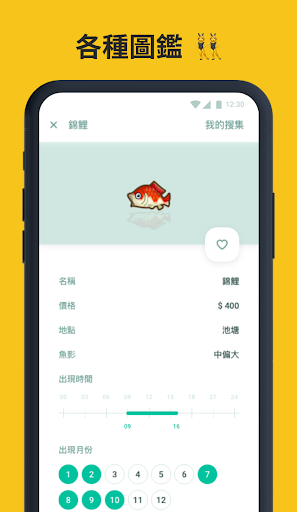動物森友會:島民廣場 screenshot 4