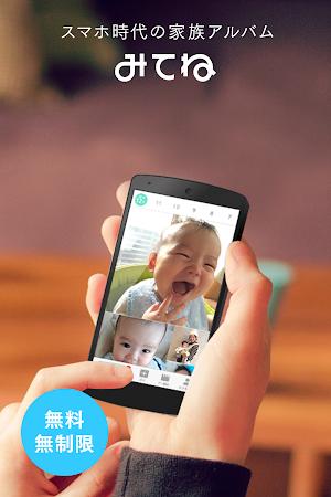 家族アルバム みてね - 子供の写真や動画を共有、整理アプリ 2.2.1 screenshot 166671