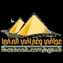 عجائب وغرائب الدنيا icon