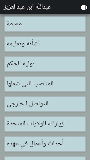 عبدالله ابن عبدالعزيز