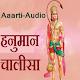 Hanuman Chalisa and Aarti-Audio Download on Windows