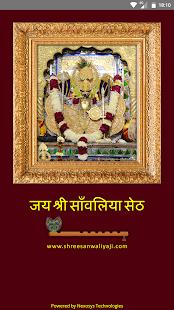 Shri Sanwaliya Seth Izinhlelo Zokusebenza Ku Google Play