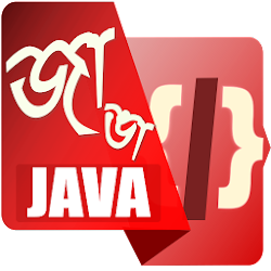 Java Programming In Bangla