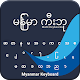 New Myanmar Keyboard for PC-Windows 7,8,10 and Mac