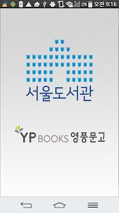 서울도서관(영풍문고) - náhled