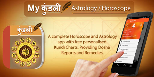 Kundli : Horoscope Astrology